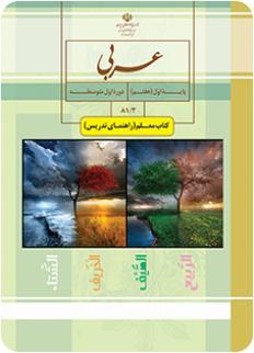 دانلود کتاب معلّم عربی پایه هفتم(اوّل متوسطه اول) 93-92