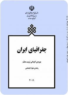 Image result for کتاب های جغرافیای تاریخی ایران